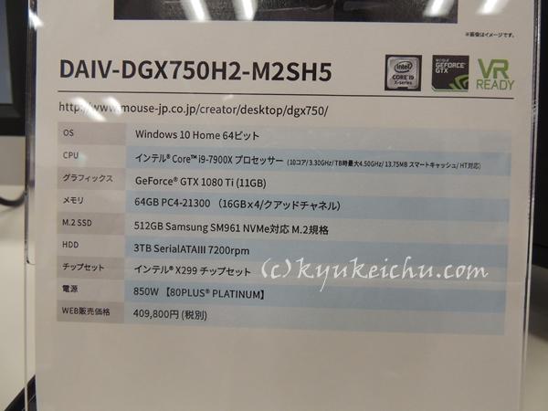 DAIV-DGX750H2-M2SH5のスペック