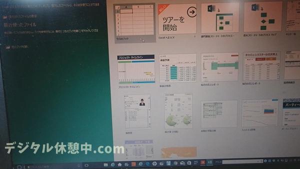 office365solExcwl起動後の画面